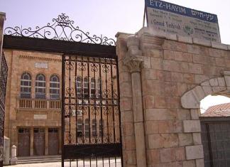 La Yechiva (centre d'étude talmudique) de Etz 'Hayim à Jérusalem